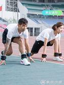 沙袋綁腿負重跑步運動健身沙包男女隱形腿部綁手學生兒童訓練裝備 優家小鋪