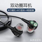 四核雙動圈耳機入耳式重低音炮耳塞男女生蘋果安卓手機電腦通用 QG5965『樂愛居家館』