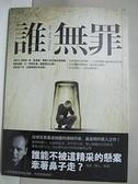 【書寶二手書T2/翻譯小說_B47】誰無罪_費迪南.馮.席拉赫