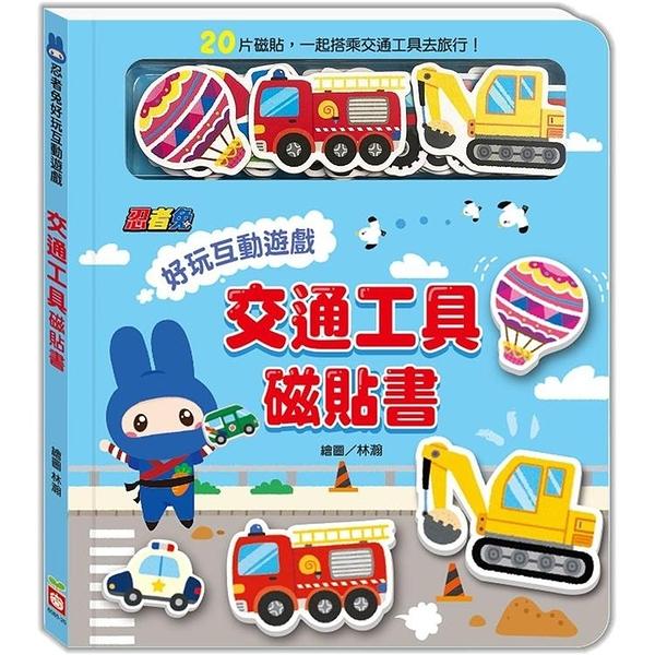 忍者兔好玩互動遊戲:交通工具磁貼書