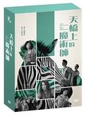 【停看聽音響唱片】【DVD】天橋上的魔術師