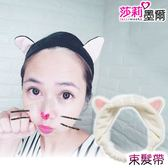 貓耳朵束髮帶✿可愛韓版髮帶 細毛絨 洗臉化妝