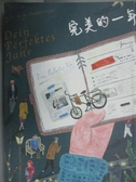 【書寶二手書T7/翻譯小說_IQI】完美的一年_夏洛蒂.盧卡斯