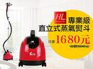 BO雜貨【YV3038-3】生活家專業級直立式蒸氣熨斗 基本款 HL-858 掛燙機 1500W大蒸氣 免灑水