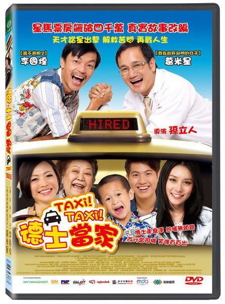 德士當家 DVD (購潮8)