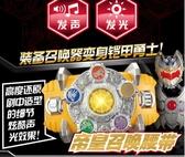 玩具 凱甲鎧甲勇士帝皇俠召喚器腰帶變身器人偶567922