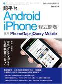 (二手書)跨平台 Android iPhone 程式開發:使用 PhoneGap jQuery Mobile