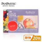 『ART小舖』PanPastel 美國 ...