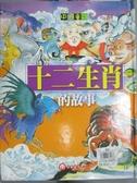 【書寶二手書T6/少年童書_XDZ】十二生肖的故事_兒童維生素