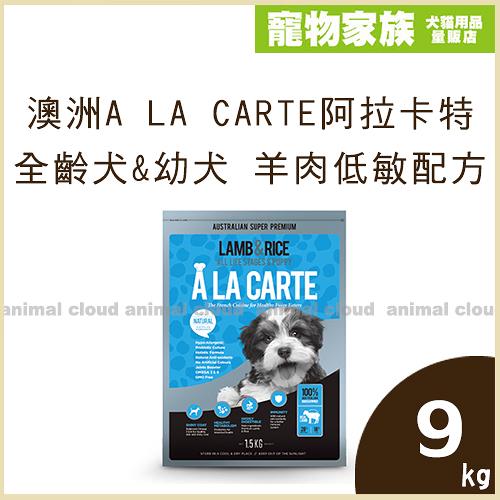 寵物家族-澳洲A LA CARTE阿拉卡特 - 全齡犬&幼犬 羊肉低敏配方9kg