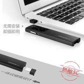 激光投影筆Ppt翻頁筆多媒體教學遙控筆電子筆教鞭演示器