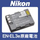 【完整盒裝】全新 EN-EL3e 原廠電...