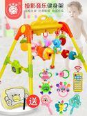 兒童健力架0-1歲新生兒健身架 嬰幼兒3-6-12個月兒童玩具寶寶音樂早教健身器H【快速出貨】