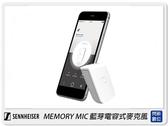 Sennheiser 聲海 Memory Mic 藍芽 電容式 手機 領夾式 麥克風(公司貨)