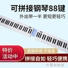 電子琴 便攜式拼接折疊鋼琴卷88鍵初學者...