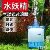 魚缸氣動過濾器水妖精小水族箱迷你吸便器草缸生化反氣舉小型IP4275【宅男時代城】