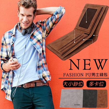 簡約皮革男生皮夾 大容量PU皮錢包 紳士短夾 3色【F9001】