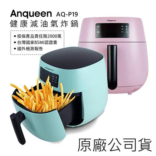 Anqueen 安晴 AQ-P19 健康減油氣炸鍋 陳宇風代言(原廠公司貨)