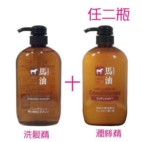 日本 KUM熊野油脂 馬油無矽靈洗髮精/潤髮乳600ml任二瓶