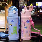 兒童保溫杯帶吸管防漏不銹鋼幼兒防摔水杯小學生男女童可愛保溫杯『櫻花小屋』