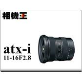 ★相機王★Tokina ATX-i 11-16mm F2.8 CF〔Canon版〕公司貨
