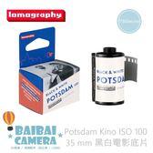 Lomography X Potsdam Kino ISO100 35mm 黑白電影 膠卷 負片 f136bwcine