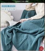 韓星午睡針織毛毯空調北歐沙發小蓋毯宿舍單人辦公室披肩蓋腿毯子 伊蘿