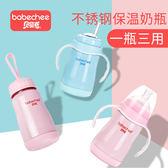 不銹鋼保溫奶瓶嬰兒寬口徑奶瓶兩用新生兒童防摔奶瓶保溫杯 森活雜貨