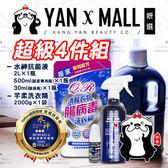 『超值4件組』旺旺水神抗菌液 2L + 500mL + 30mL + 洗衣精【妍選】