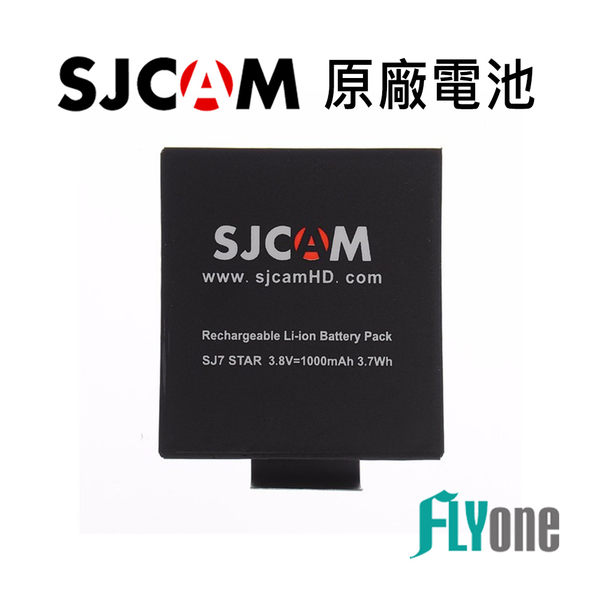 SJCAM SJ7 STAR專用原廠電池【FLYone泓愷】