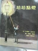 【書寶二手書T8/少年童書_ZCD】培培點燈_艾莉莎‧巴托尼