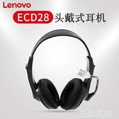 耳麥 Lenovo/聯想 ECD28頭戴式耳機線控電腦耳機帶麥克風辦公娛樂游戲 生活主義