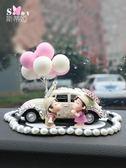 創意個性漂亮內飾女汽車裝飾車內飾品擺件車飾可愛用品車載香水小明同學
