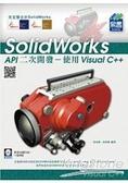 SolidWorks API二次開發  使用Visual C