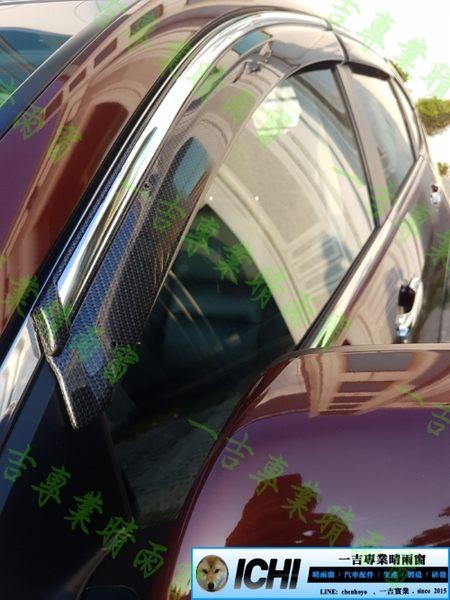 【一吉】CRV 四代 水轉卡夢-正原廠款 晴雨窗(含卡扣套件) / crv4晴雨窗 CRV4代晴雨窗 CRV4晴雨窗
