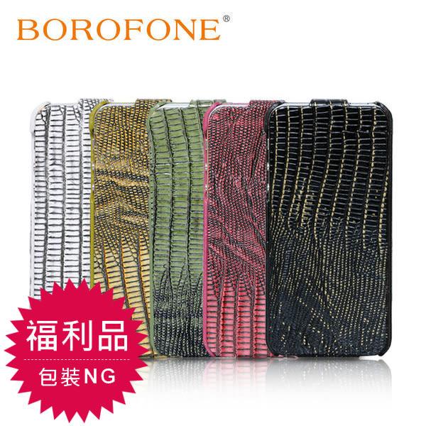 【福利品】Borofone Apple iPhone 5S / 5 專用頂級手工真皮皮套 - 雙色蜥蜴紋系列