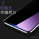 【F86】Baseus 倍思 防藍光 抗藍光 0.3mm 半版 非滿版 iPhone X 玻璃貼 鋼化膜 玻璃貼 保護貼