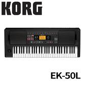 【非凡樂器】KORG EK-50 L 自動伴奏琴 / 61鍵 / 優美鋼琴音色 / 公司貨保固