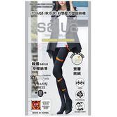 韓國salua 科學壓力塑腿褲襪 700M鍺元素 雙層 微絨 初冬深秋款 首爾的家