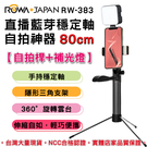 【ROWA 樂華】RW-383 直播藍芽穩定軸自拍神器+補光燈 80cm 直播必備 穩定器 1/4螺紋 手持自拍棒