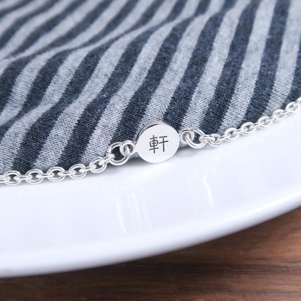 簡約圓形 兒童刻字手鍊(雙面刻字) 925純銀客製化訂製手鍊 嬰幼兒彌月禮 親子銀飾