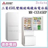 MITSUBISH【MR-CGX45EP】三菱450L玻璃鏡面變頻電冰箱【德泰電器】