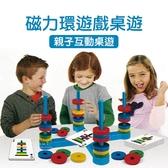 磁力環遊戲桌遊 親子互動 桌上遊戲 玩具