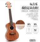尤克里里小吉他初學者全單板學生入門成人少女心兒童23寸民謠樂器 【全館免運】
