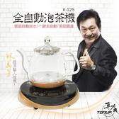 現貨真功夫茶具 k-125泡茶機 單爐底部注水 林義芳強烈推薦‧衣雅