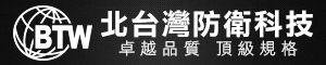 北台灣防衛科技