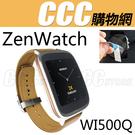 華碩 ASUS ZenWatch WI5...