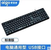 鍵盤 愛國者有線鍵盤游戲電腦台式筆記本家用辦公商務USB防水微靜音 夢藝家