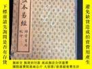 二手書博民逛書店罕見繪圖監本易經(錦章書局)十品Y210265