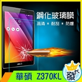 華碩 ASUS ZenPad 7.0 Z370KL 超透平板鋼化玻璃貼 防爆螢幕貼 防刮平板保護貼 螢幕保護貼